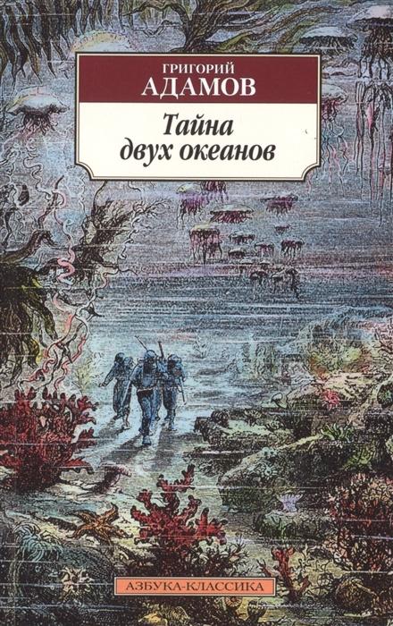 цена на Адамов Г. Тайна двух океанов