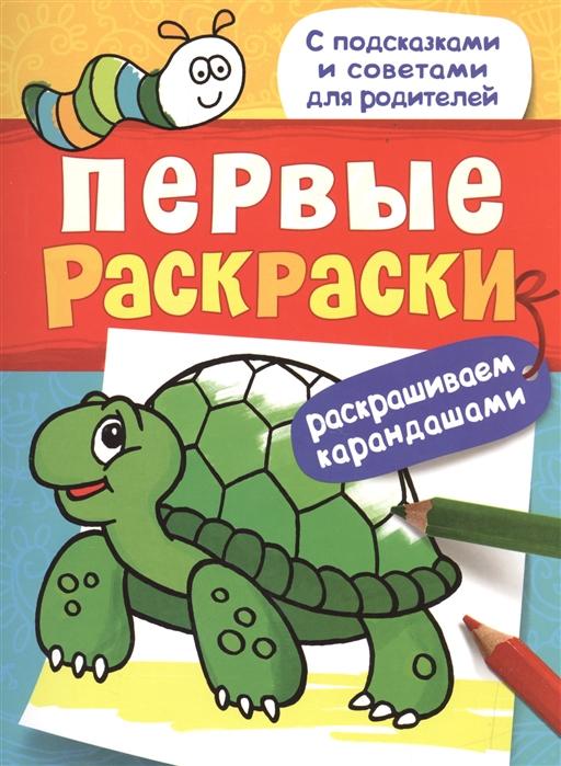 Митченко А. (ред.) Первые раскраски Черепашка цены онлайн