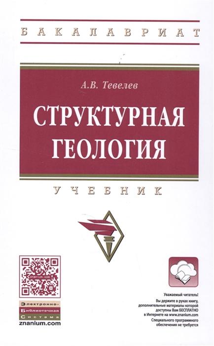 Тевелев А. Структурная геология Учебник стоимость