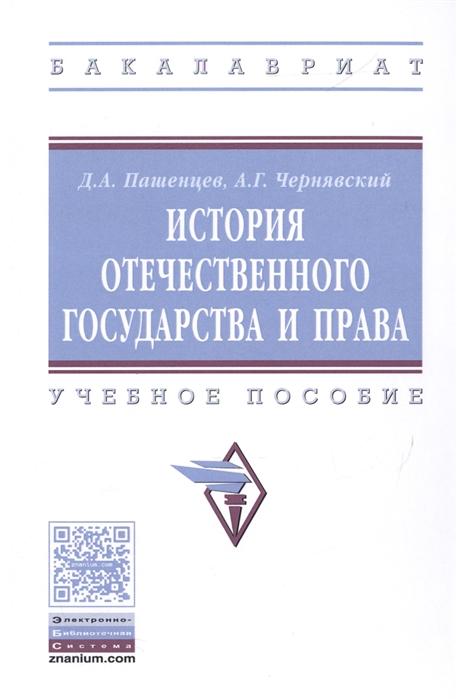 История отечественного государства и права Учебное пособие
