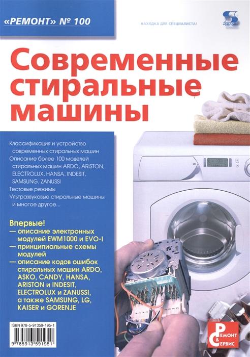 Родин А., Тюнин А. (ред.) Современные стиральные машины Приложение к журналу Ремонт сервис