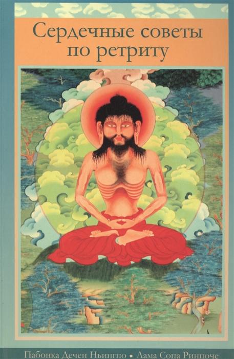 Лама Сопа Ринпоче, Пабонка Дечен Ньингпо Сердечные советы по ретриту лама сопа ринпоче сердце пути как видеть в гуру будду