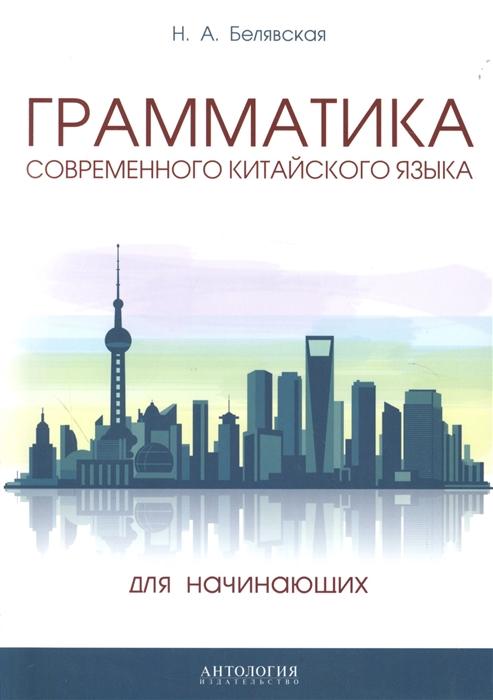Белявская Н. Грамматика современного китайского языка для начинающих Учебно-методическое пособие