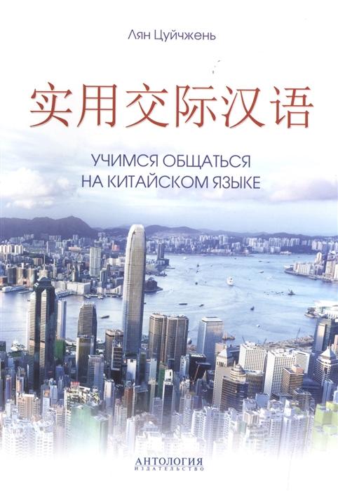 Цуйчжень Л. Учимся общаться на китайском языке Учебно-методическое пособие цуйчжень лян учимся общаться на китайском языке cd
