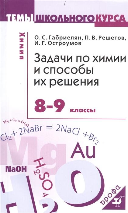 Задачи по химии и способы их решения 8-9 классы