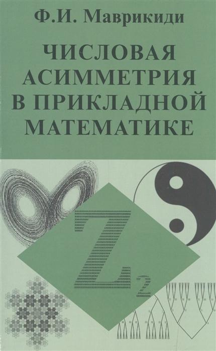 Маврикиди Ф. Числовая асимметрия в прикладной математике в в демченко вычислительный практикум по прикладной математике cd