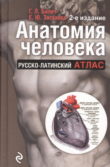 Билич Г., Зигалова Е. Анатомия человека Русско-латинский атлас 2-е издание