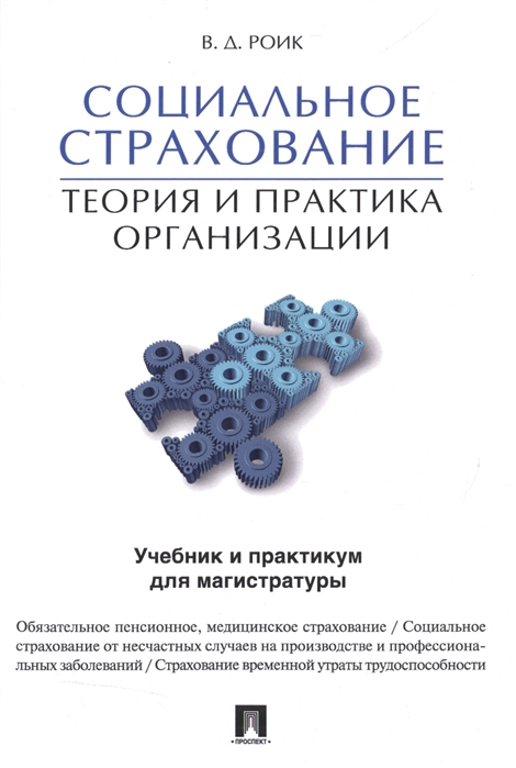 Роик В. Социальное страхование Теория и практика организации Учебник и практикум в д роик социальное страхование теория и практика организации учебник