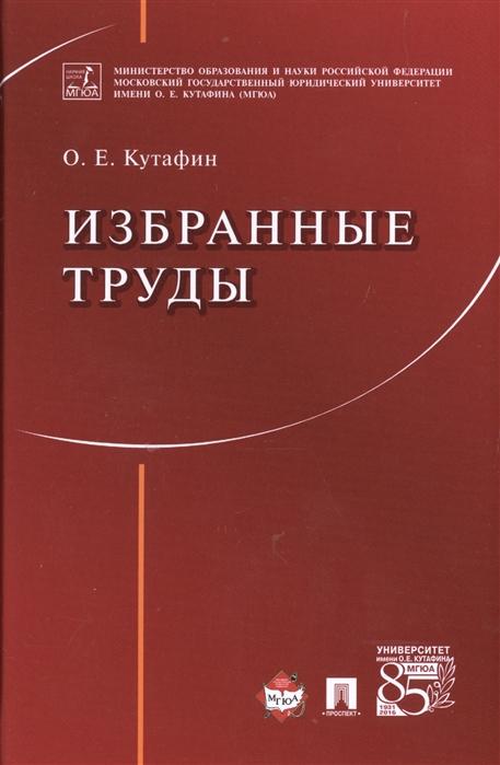 Кутафин О. Избранные труды