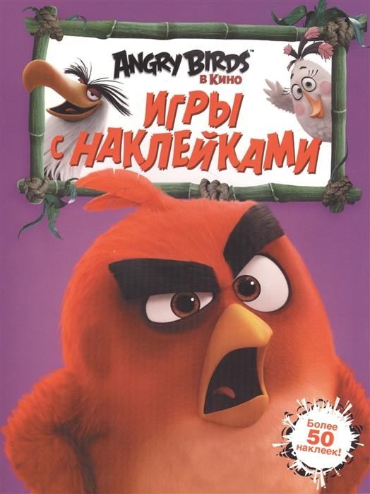 Анастасян С. (ред.) Angry Birds Игры с наклейками Более 50 наклеек данэльян и ред angry birds hatchlings игры с наклейками более 80 наклеек