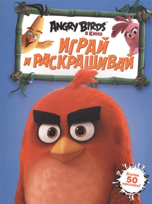 Анастасян С. (ред.) Angry Birds Играй и раскрашивай Более 50 наклеек метеостанция bresser climatemp xxl в корпусе под дерево салфетки из микрофибры в подарок