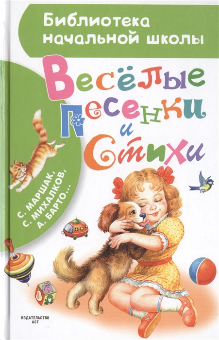 цена на Михалков С., Маршак С., Барто А. и др. Веселые песенки и стихи