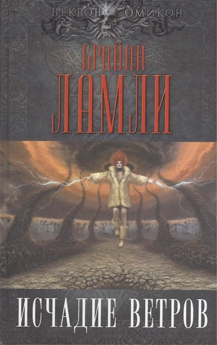 Ламли Б. Исчадие ветров путешествие по транссибу с джоанной ламли