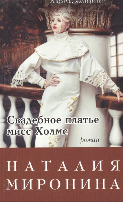 Миронина Н. Свадебное платье мисс Холмс свадебное платье zsc 100pthd lygh29