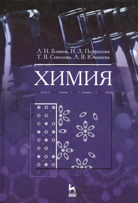 Химия Учебник