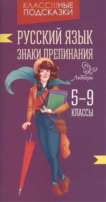 цена на Стронская И. Русский язык Знаки препинания 5-9 классы