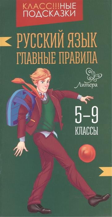 цена на Стронская И. Русский язык Главные правила 5-9 классы
