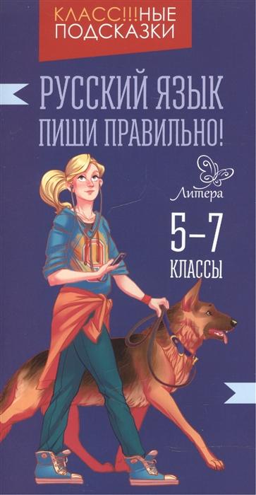 цена на Стронская И. Русский язык Пиши правильно 5-7 классы