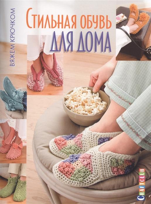 Зуевская Е. (ред.) Стильная обувь для дома Вяжем крючком