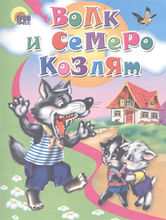 Купить Волк и семеро козлят, Проф-пресс, Сказки