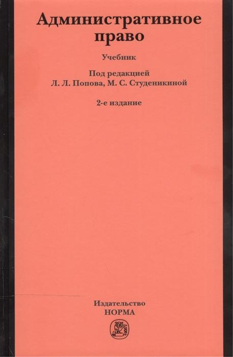 Административное право Учебник