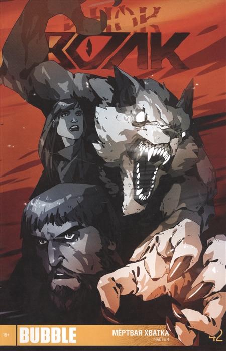 Котков Р. (ред.) Инок Волк Часть 4 Мертвая хватка Выпуск 42 федотов е котков р инок сердце монстра том шестой