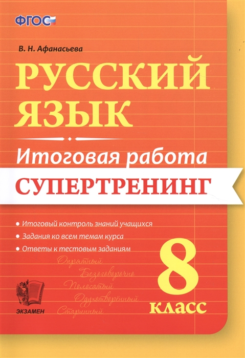 Афанасьева В. Русский язык Итоговая работа Супертренинг 8 класс