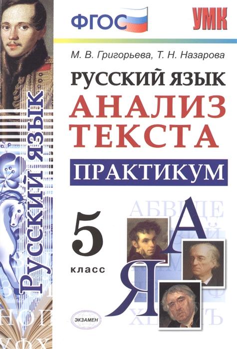 все цены на Григорьева М., Назарова Т. Русский язык Анализ текста Практикум 5 класс онлайн