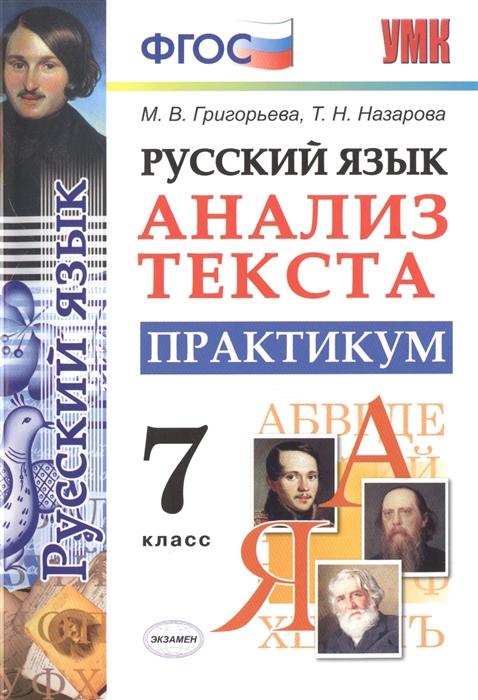 все цены на Григорьева М., Назарова Т. Русский язык Анализ текста Практикум 7 класс онлайн