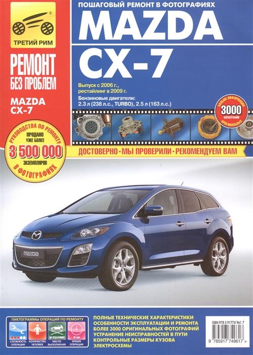 Mazda CX-7 Выпуск с 2006 г Рестайлинг в 2009 г Бензиновые двигатели 2 3 л 238л с TURBO 2 5л 163л с Руководство по эксплуатации техническому обслуживанию и ремонту В фотографиях фото