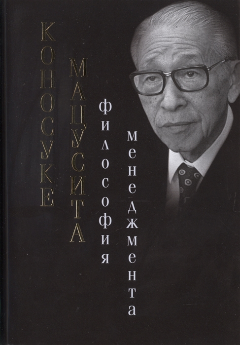 Мацусита К. Философия менеджмента в а канке философия менеджмента