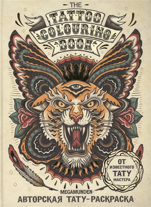 Авторская тату-раскраска The Tattoo Colouring Book Megamunden