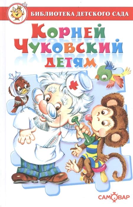 Чуковский К. Корней Чуковский детям