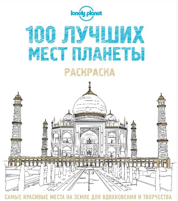 Коул Дж. 100 лучших мест планеты Раскраска ливеровская евгения 100 лучших мест франции