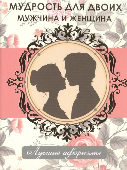Богданова Н. (сост.) Мудрость для двоих Мужчина и женщина рудакова н сост да здравствует мужчина