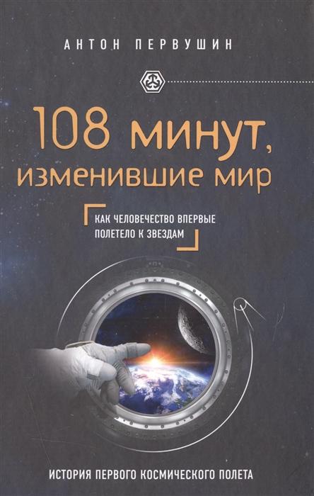 108 минут изменившие мир Как человечество впервые полетело к звездам