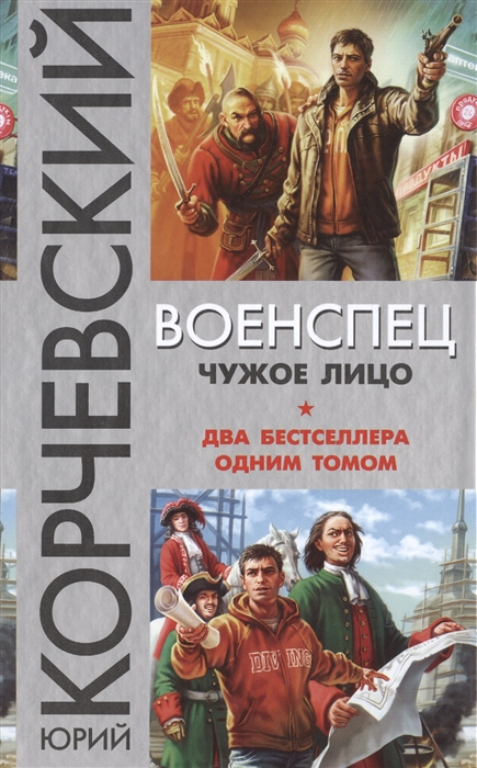 Корчевский Ю. Военспец Чужое лицо книги эксмо военспец чужое лицо