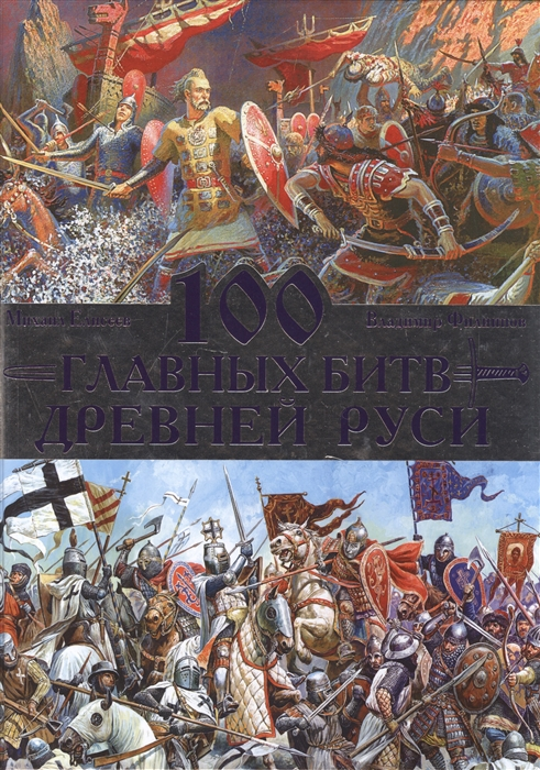 100 главных битв Древней Руси и Московского Царства