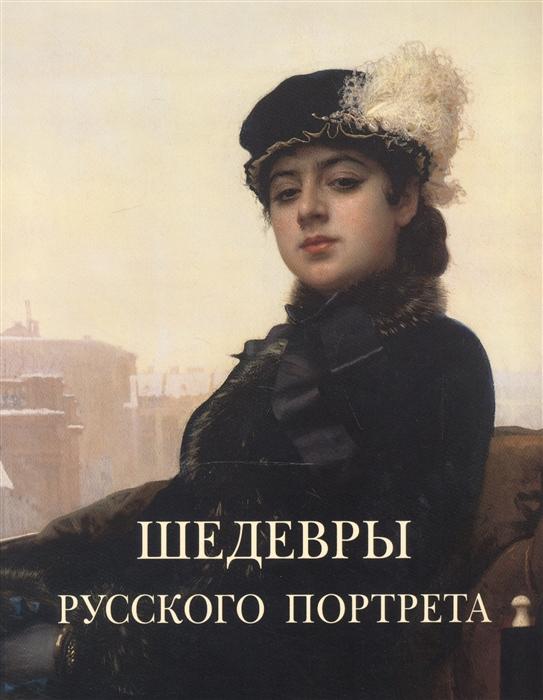 Калмыкова В Шедевры русского портрета Masterpieces of Russian Portraiture Около 300 иллюстраций