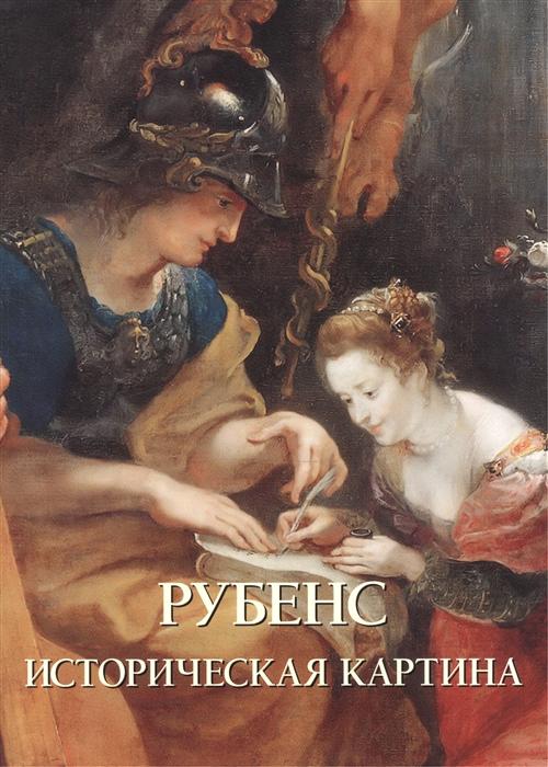 купить Астахов Ю. Рубенс Историческая картина онлайн