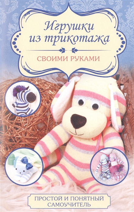 Чернобаева Л. Игрушки из трикотажа своими руками игрушки для детей до года своими руками