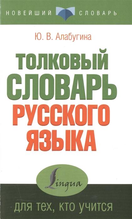 Толковый словарь русского языка для тех кто учится
