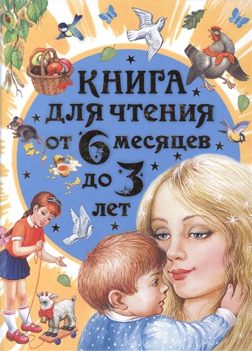 Фото - Губанова Г. (ред.) Книга для чтения от 6 месяцев до 3 лет дмитриева в г первый учебник девочки от 6 месяцев до 3 лет