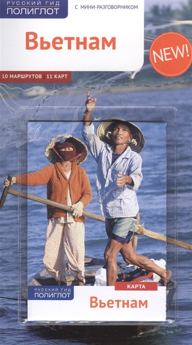 Крюкер Ф., Петрих М. Путеводитель Вьетнам карта