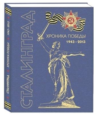 Сталинград Хроника победы 1943-2013