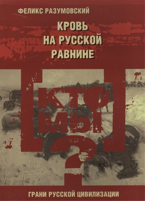 Кто мы Кровь на русской равнине Из истории великой русской смуты начала XX века