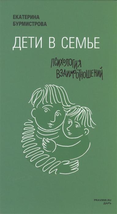 Бурмистрова Е. Дети в семье Психология взаимоотношений коллектив авторов родители и дети психология взаимоотношений