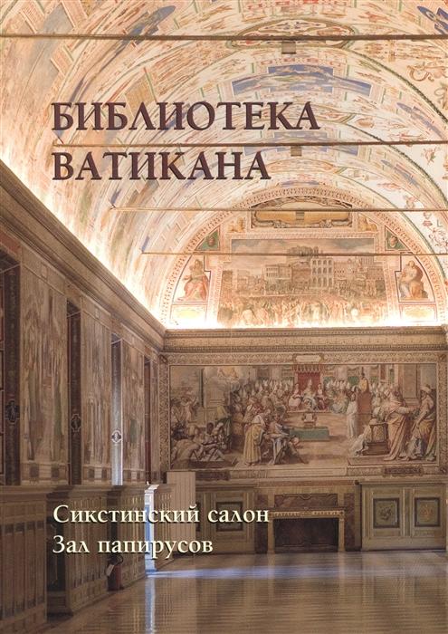Библиотека Ватикана Сикстинский салон Зал папирусов