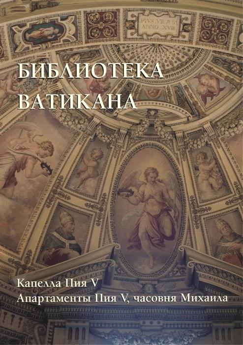 Библиотека Ватикана Капелла Пия V Апартаменты Пия V часовня Михаила