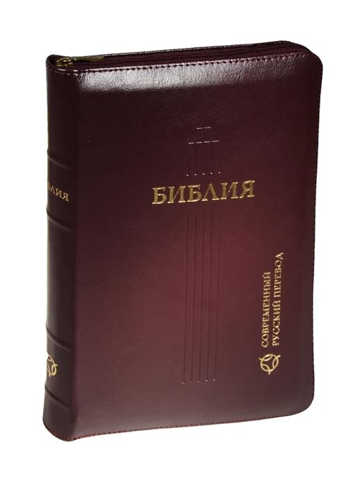 Библия Книги Священного Писания Ветхого и Нового Завета Канонические Современный русский перевод библия современный русский перевод